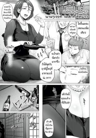 นานๆเจอที จัดสักทีให้หนำใจ – [Seiheki Chousadan (Etuzan Jakusui)] Mendougoto – In Trouble